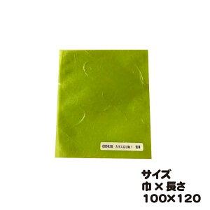 カマスGU NO.1 若草 100枚 巾100×長さ120mm【カマス袋(雲龍タイプ)】