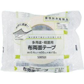 セキスイ 布両面テープ 50mm×15m 1巻【厚手タイプの布両面テープ】