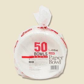 紙皿 ペーパーボウル T−410A 50枚入