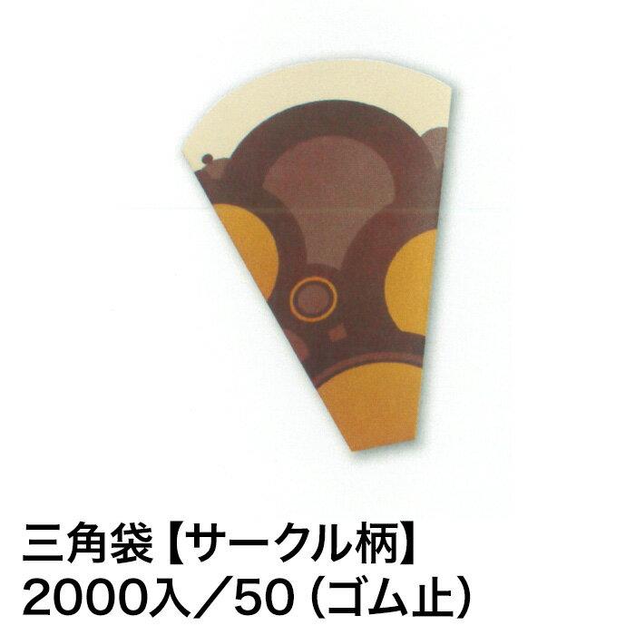 【ケース販売】三角袋 サークル柄 2000枚【テイクアウト 食べ歩き】