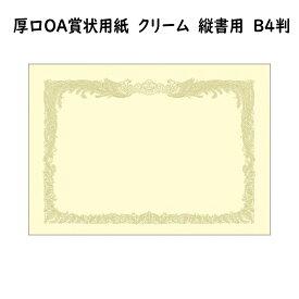 厚口OA賞状用紙 クリーム B4判 縦書用 100枚【手作り賞状用紙】