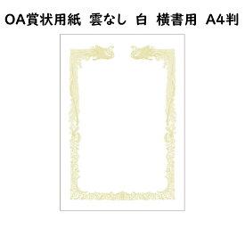 OA賞状用紙 雲なし A4判 横書用 100枚入り【手作り賞状用紙】