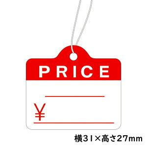 提札 カバン型 赤 PRICE 1000枚【商品タグ 提げ札 糸付値札】