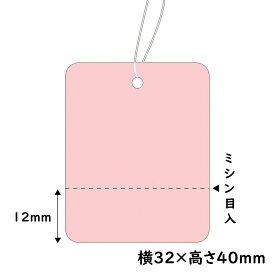 提札 桃地 小 ミシン目入 500枚【商品タグ 提げ札 糸付値札】