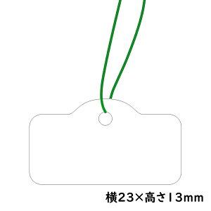 提札 カバン型 小物用 白無地 1000枚【商品タグ 提げ札 糸付値札】