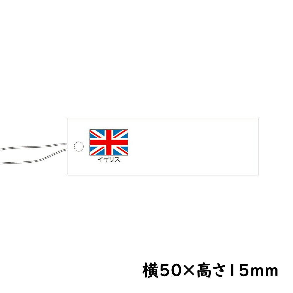 提札 国旗入 イギリス 500枚【商品タグ 提げ札 糸付値札】