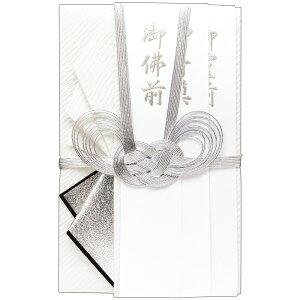 新金封 佛用 双銀菊【不祝儀袋 のし袋 金封】