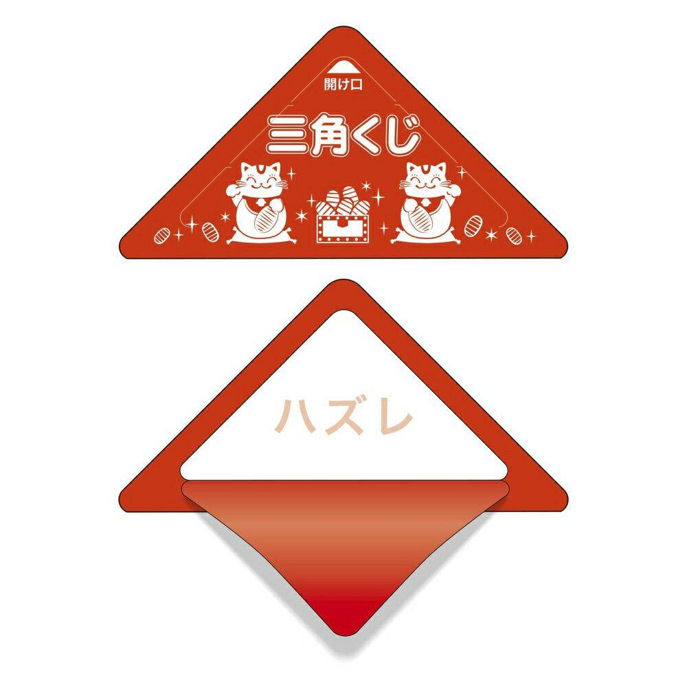 スッキリくじ ハズレ 100枚【三角くじ 抽選くじ イベント用品 くじ引き 抽選】
