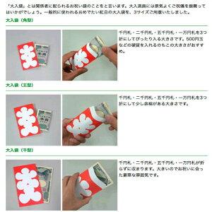 タカ印大入袋角型上質紙
