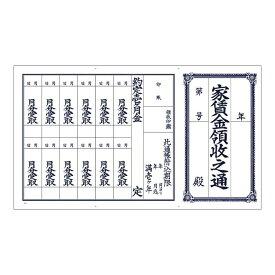 家賃通 1枚もの 1年用 100枚【家賃通帳 家賃帳】