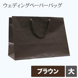 紙袋 デザインバッグ 大 ブラウン 10枚 巾420×マチ200×高さ300mm 手提げ おしゃれ マチ広 結婚式 引き出物 引出物 シック ブライダル ウェディング ペーパーバッグ 丈夫