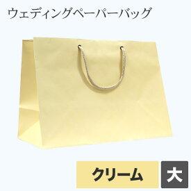 紙袋 デザインバッグ 大 クリーム 10枚 巾420×マチ200×高さ300mm 手提げ おしゃれ マチ広 結婚式 引き出物 引出物 シック ブライダル ウェディング ペーパーバッグ 丈夫