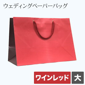 紙袋 デザインバッグ 大 ワインレッド 10枚 巾420×マチ200×高さ300mm 手提げ おしゃれ マチ広 結婚式 引き出物 引出物 シック ブライダル ウェディング ペーパーバッグ 丈夫