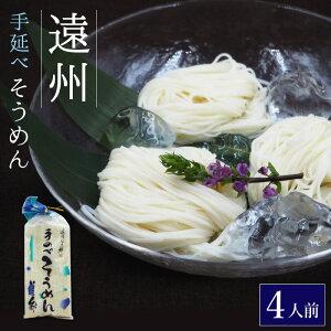 そうめん 乾麺 遠州手延べ麺 360g 約4人前 乾めん ソウメン 素麺 【産地直送】
