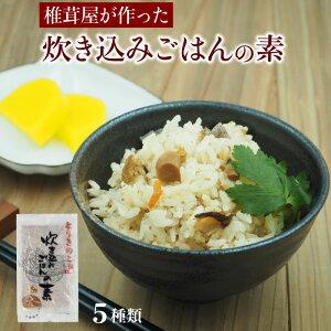 椎茸屋が作った 炊き込みご飯の素 選べる5種類 【椎茸、舞茸、しめじ、とりきのこ、舞茸五目】 170g 3合用 約3人前【産地直送】