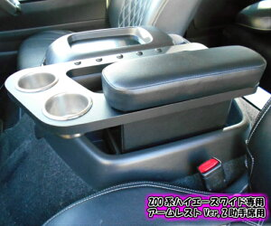 アームレスト Ver.2 トヨタ (TOYOTA) 200系 ハイエース レジアスエース ワイド ワゴン 肘掛 肘置 コンソール カップホルダー ドリンクホルダー TRH2## KDH2## 助手席 カスタム