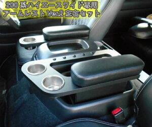 200系 ハイエース ワイド ワゴン アームレスト Ver.2 トヨタ (TOYOTA) 肘掛 肘置 コンソール カップホルダー ドリンクホルダー 左右セット 運転席・助手席セット TRH2## KDH2## カスタム パーツ