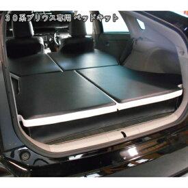 ベッドキット トヨタ (TOYOTA) ZVW3#系 30系 プリウス 車中泊 ベッド 仮眠 アウトドア カスタム