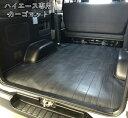 200系 ハイエース レジアスエース フロアマット カーゴマット アウトドア トランポ 床張り 床貼り 床保護 トヨタ (TOY…