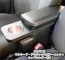 50系 サクシード プロボックス アームレスト Ver.2 トヨタ TOYOTA NCP5#系 肘置 肘掛 コンソール カップホルダー 付き…
