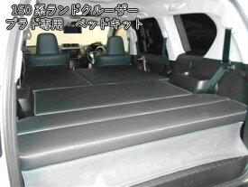 ベッドキット トヨタ (TOYOTA) 150系 ランドクルーザー プラド 専用 車中泊 ベッド 仮眠 アウトドア カスタム