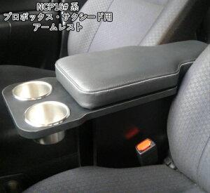 サクシード プロボックス 新型 160系アームレスト カスタム トヨタ (TOYOTA) パーツ 肘置 肘掛 コンソール カップホルダー ドリンクホルダー