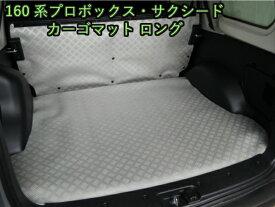 160系 NCP16#系 新型 サクシード プロボックス カーゴマット トヨタ 床保護 荷室保護 トランク カスタム ロング