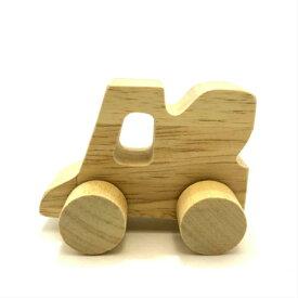 木のおもちゃ 車 クルマ くるま 赤ちゃん 0歳 1歳 2歳 ギフト プレゼント 安心 安全 国産 日本製 日本製で手になじむおもちゃ ベビー プレゼント ギフト 玩具 木製 手作り 自然 天然 木 はたらく くるま シリーズ