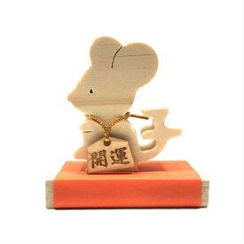 干支 ねずみ 置物 ねずみ年 子 子年 木のおもちゃ 組木 組み木 おもちゃ 遊び 赤ちゃん 0歳 1歳 2歳 3歳 4歳 ギフト プレゼント 安心 安全 国産 日本製 日本製で手になじむおもちゃ ベビー 玩具 木製 木育 木工品