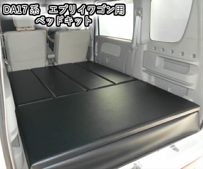 ベッドキット スズキ(SUZUKI) 国産 DA17系 エブリイワゴン 車中泊 ベット カスタム アウトドア
