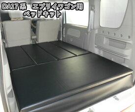 エブリイワゴン ベッドキット スズキ(SUZUKI) 国産 DA17W da17w 車中泊 ベット カスタム アウトドア