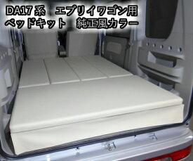 ベッドキット スズキ(SUZUKI) 国産 DA17系 エブリイワゴン 車中泊 ベット 純正風 ベージュ カスタム アウトドア