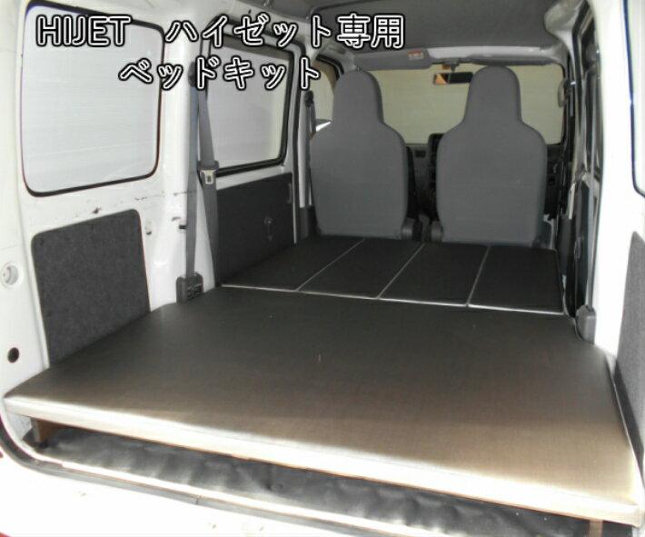 ベッドキット ダイハツ(DAIHATSU) 国産 S321V系 ハイゼット HIJET 車中泊 ベッドキット カスタム アウトドア