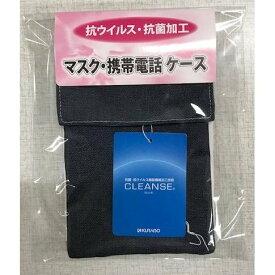 抗ウイルス・抗菌加工 マスク・携帯電話ケース 日本製 スマートフォン スマホケース 高機能マスクケース