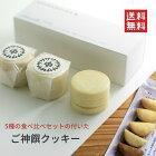伊勢、神宮と繋がるご神饌クッキー・「サトナカ」5種類の食べ比べ付き【送料無料】
