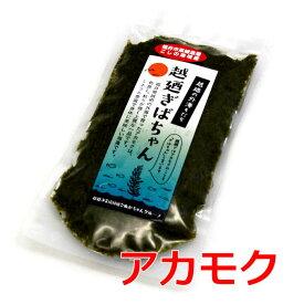 天然 アカモク 100g×5袋 送料無料 福井県の越廼漁業組合直轄のぬかちゃんグループが作るアカモクです。 福井近海産のあかもくを使用しています あかもく 海藻 /ぎばさ/ぎばさ 冷凍/アカモク 冷凍/こしのぎばちゃん/【smtb-TD】【saitama】