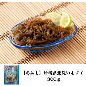 お試し 沖縄県産太もずく 300g国産 塩抜き不要 冷凍保存可 フコイダン もずくスープ もずく酢 海藻 美容 ミネラル 食物繊維 低カロリー当店は全国の卸市場に出荷しておりますので品質はお墨