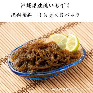 送料無料 沖縄県産太もずく 1kg×5P 国産 塩抜き不要 冷凍保存可 フコイダン もずくスープ もずく酢 海藻 お歳暮 美容 ミネラル 食物繊維当店は全国の卸市場に出荷しておりますので品質はお