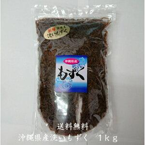 送料無料 沖縄県産太もずく 1kg 国産 塩抜き不要 冷凍保存可 フコイダン もずくスープ もずく酢 海藻 お歳暮 美容 ミネラル 食物繊維 当店は全国の卸市場に出荷しておりますので品質はお墨