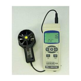 サトテック ベーン式デジタル風速計AM-4207SD データロガー