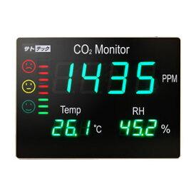 サトテック 大型CO2表示器 HJ-CO2-LED75 アラームで換気のタイミングをおしらせ【日本正規代理店】新型コロナウイルス換気対策