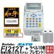 SATO(サトー)Barlabe(バーラベ)FI212T【標準/USBモデル】小型・軽量コンパクトラベルプリンター☆食品/価格/値下げ/管理ラベルの発行に!