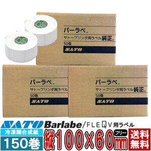 バーラベ バーラベラベル 100×60 (mm) 150巻 白無地 合成サーマル紙 冷凍糊 / SATO(サトー) 純正