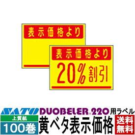 SATO(サトー)ハンドラベラーDuobeler220用標準ラベル220-G1 黄ベタ表示価格 ■100巻■ 強粘