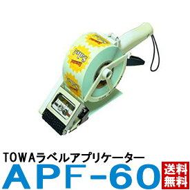 ラベラー TOWA ラベルアプリケーター APF-60