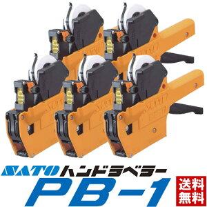 SATO(サトー) ハンドラベラー PB-1 本体5台まとめ買い【1段印字型】ラベルサイズ(10.4mm×18mm)