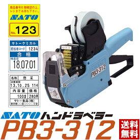 SATO(サトー) ハンドラベラー PB3-312 本体 2段印字型