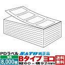 PDラベル Bタイプ ヨコ 折り 8,000枚入 60×92 白無地 強粘 / SATO ( サトー ) 純正