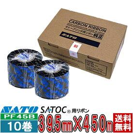 SATOCリボン サトックリボン 39.5mm×450m PF45B 黒 1箱 10巻 WB0040200 / SATO ( サトー ) 純正