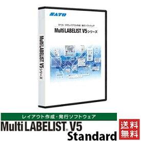 SATO(サトー) Multi LABELIST マルチラベリスト V5 Standard 【ラベル・タグ レイアウト作成・発行ソフトウェア】